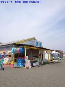 サザンビーチちがさき「浜磯」