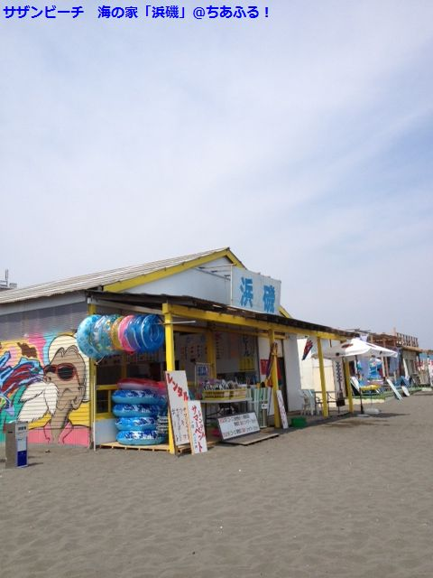 サザンビーチちがさきの海の家「浜磯」で、サザン胸熱BEACH SHOPのロゴ入りの紙コップをGET!
