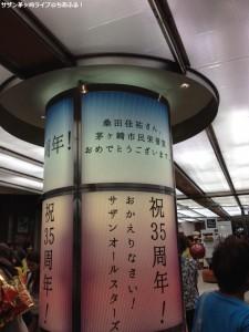 茅ヶ崎ラスカ前 祝35周年&市民栄誉賞