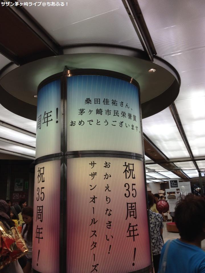 サザン茅ヶ崎ライブに行って来ました!