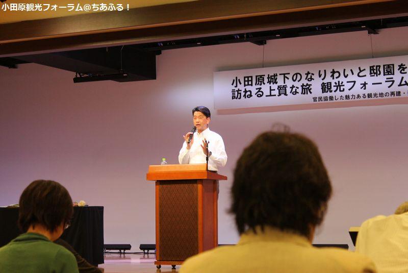 小田原市の観光フォーラム「まちあるき観光と邸園の魅力」に参加してきました。