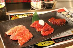 「快」レディースランチの選べる焼肉3種