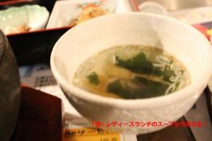 「快」レディースランチのスープ