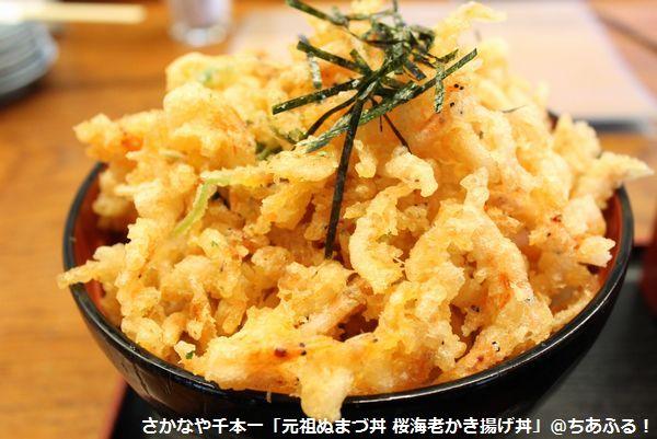 沼津港魚河岸「さかなや千本一」さんで、「元祖ぬまづ丼 桜海老かき揚げ丼」を食べる。