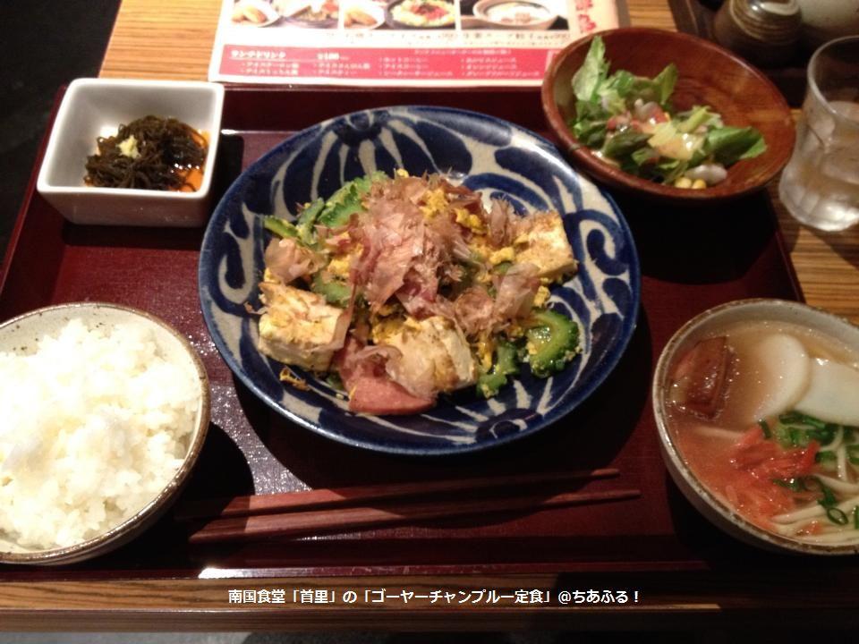 南国食堂「首里」横浜岡田屋モアーズ店で「ゴーヤーチャンプルー定食」を食べる。