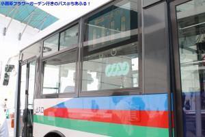 小田原フラワーガーデン行きのバス