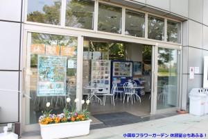 小田原フラワーガーデン 休憩室