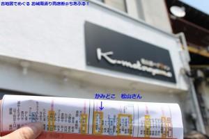 古地図でめぐる お城南通り商店街 かみどこ 松山さん