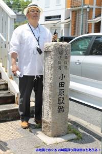 古地図でめぐる お城南通り商店街 旧小田原駅の碑