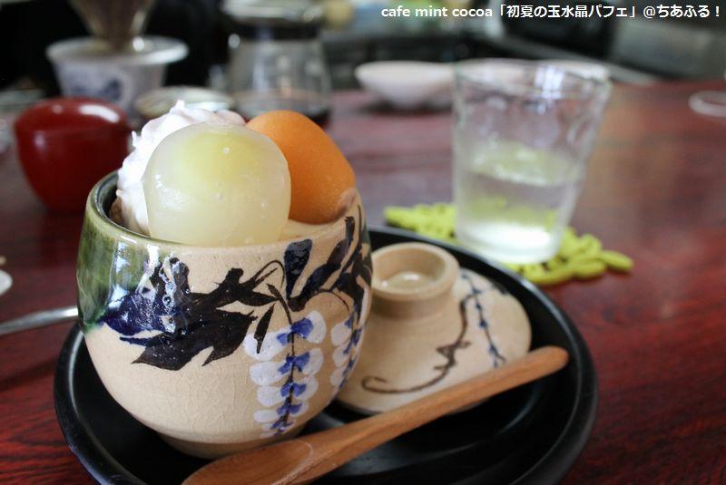 【小田原さんぽ 甘味摘み】cafe mint cocoaの「初夏の玉水晶パフェ」をいただく。