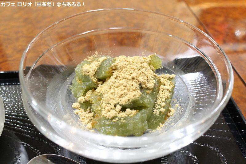 【小田原さんぽ 甘味摘み】カフェ ロリオで、抹茶葛デザートとサイフォンコーヒーをいただく。