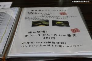 鶴亀屋春慶 カレーのメニュー
