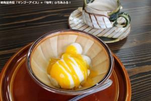 鶴亀屋春慶「マンゴーアイス+珈琲」
