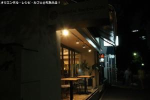 オリエンタルレシピカフェ(夜)