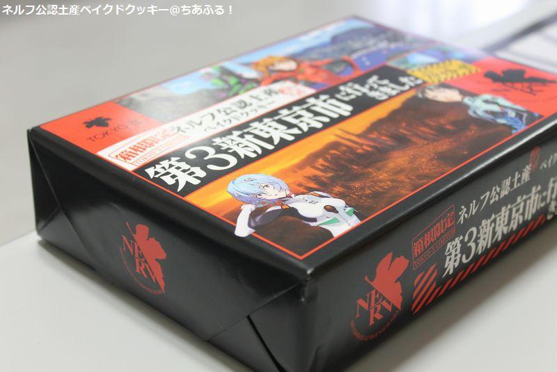 「第3新東京市(のふもと)から来ました。」ネルフ公認エヴァンゲリオン土産を買いました。