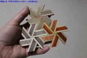 完成した「手作り寄木コースター」