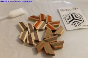 寄木コースターキット(800円)
