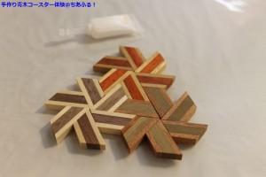 手作り寄木コースター体験 パーツを組み合わせる