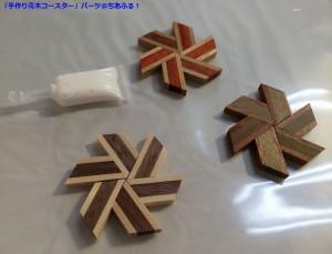 手作り寄木コースター体験 デザインが決まったらパーツをまとめてみる