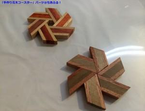 手作り寄木コースター体験 自分でデザインを考えてみる