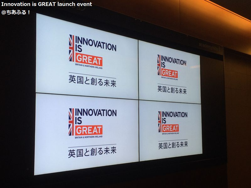 「Innovation is GREAT launch event」に参加してきました。