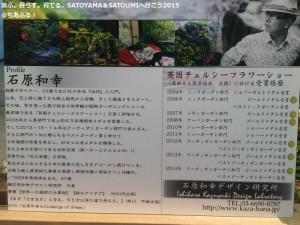 石原和幸さんの経歴等@SATOYAMA&SATOUMI2015