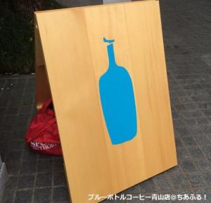 ブルーボトルコーヒー ボトルロゴ看板