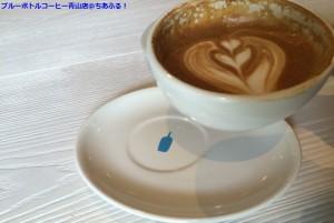 カプチーノ@ブルーボトルコーヒー青山店