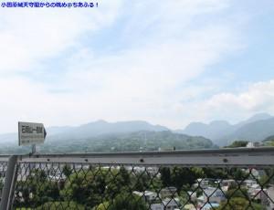 小田原城天守閣からの眺め。石垣山方面。