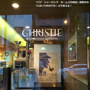 cafe CHRISTIE入口