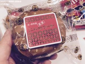 まい泉特製黒豚ミニメンチかつバーガー