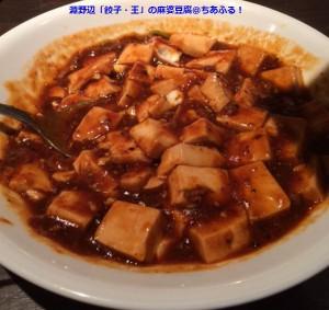 餃子・王 マーボー豆腐
