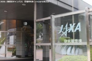 JAXA相模原キャンパス 管理研究棟 入り口