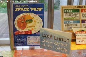 JAXA相模原キャンパス・オリジナル ランチメニュー