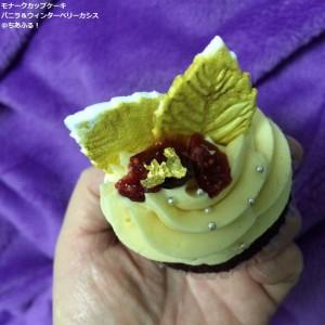 モナークカップケーキ バニラ&ウィンターベリーカシス