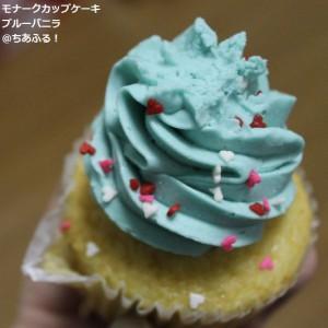 モナークカップケーキ ブルーバニラはクリスマスツリーみたい。