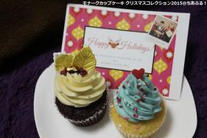 モナークカップケーキ クリスマスコレクション2015