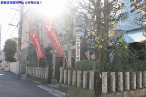 お岩稲荷田宮神社