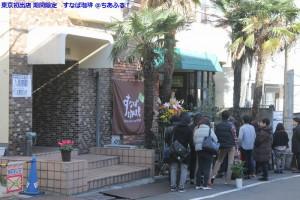 行列ができていた東京初出店の「すなば珈琲」