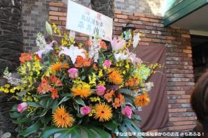 東京初出店のすなば珈琲 鳥取県知事からのお花