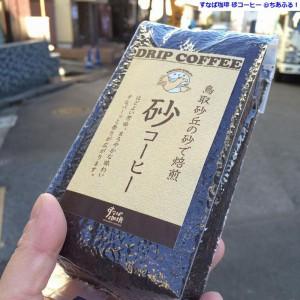 すなば珈琲 砂コーヒー