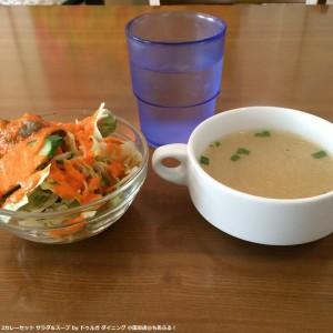 2カレーセット サラダ&スープ by ドゥルガ ダイニング 小田原店