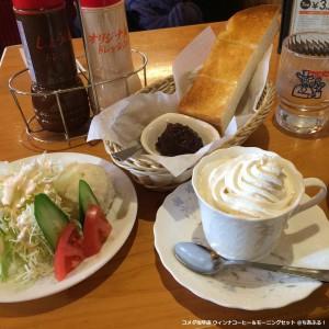 コメダ珈琲 ウィンナコーヒー&モーニングセットC