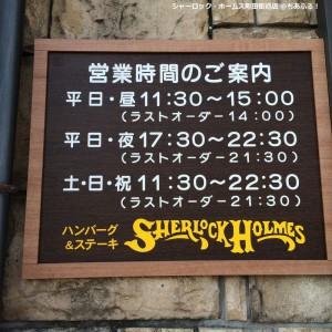 シャーロック・ホームズ町田街道店 営業時間