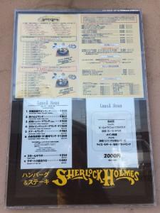 シャーロック・ホームズ町田街道店 メニュー(ディスプレイ)