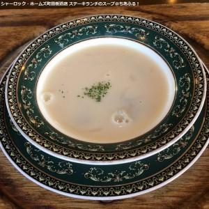 シャーロック・ホームズ町田街道店 ランチにセットのスープ