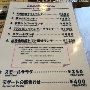 シャーロック・ホームズ町田街道店 ランチメニュー