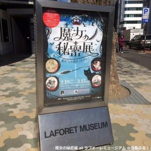 魔女の秘密展 at ラフォーレミュージアム 原宿