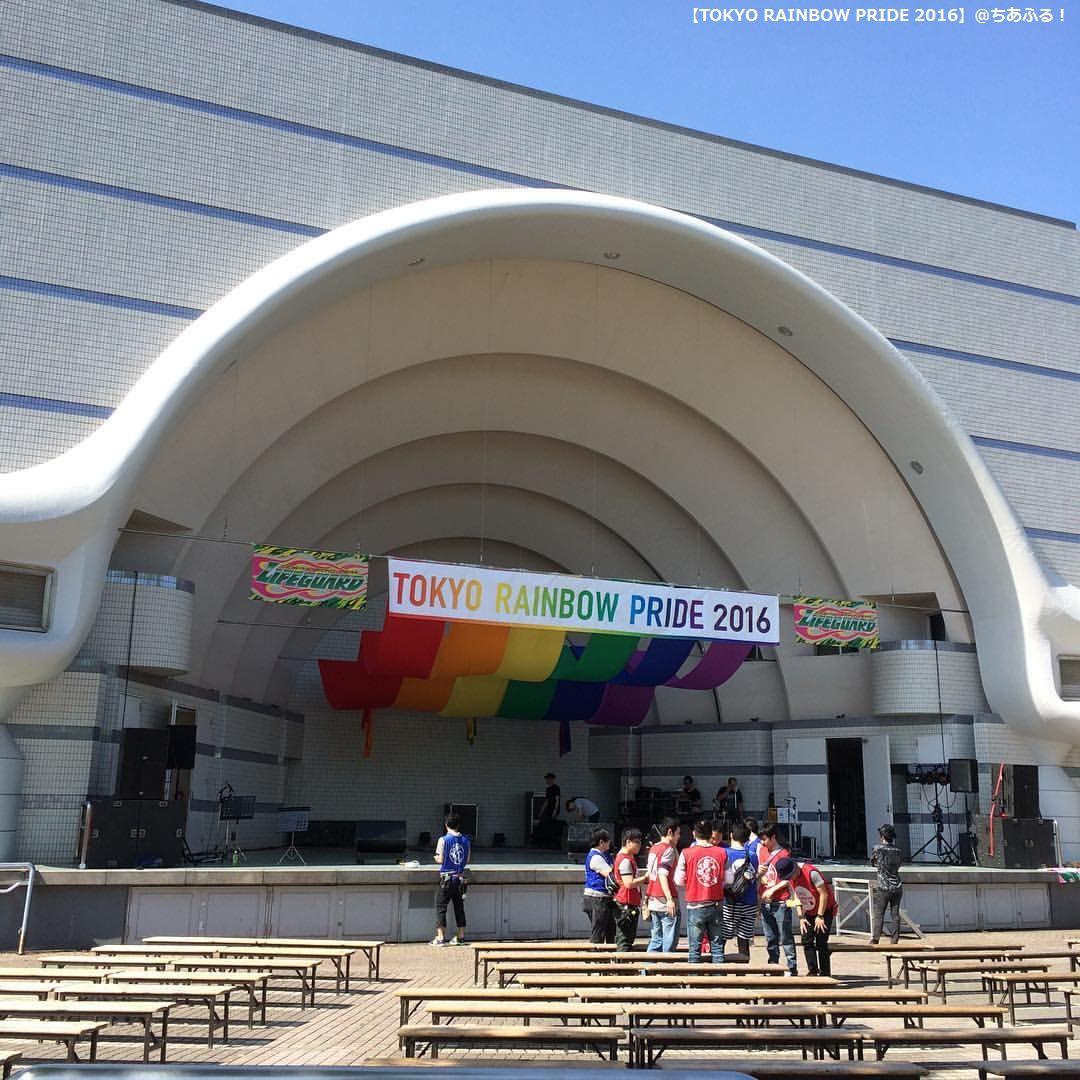【TOKYO RAINBOW PRIDE 2016】本日も晴天なり!LOVE IS GREAT!