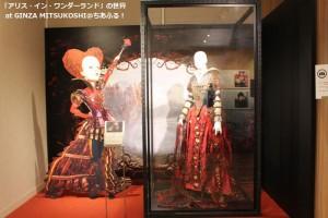 赤の女王の衣装@「アリス・イン・ワンダーランド」の世界